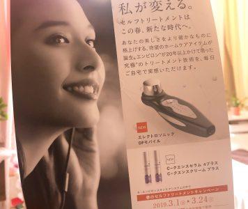 エンビロン初家庭用導入美顔器☆発売開始