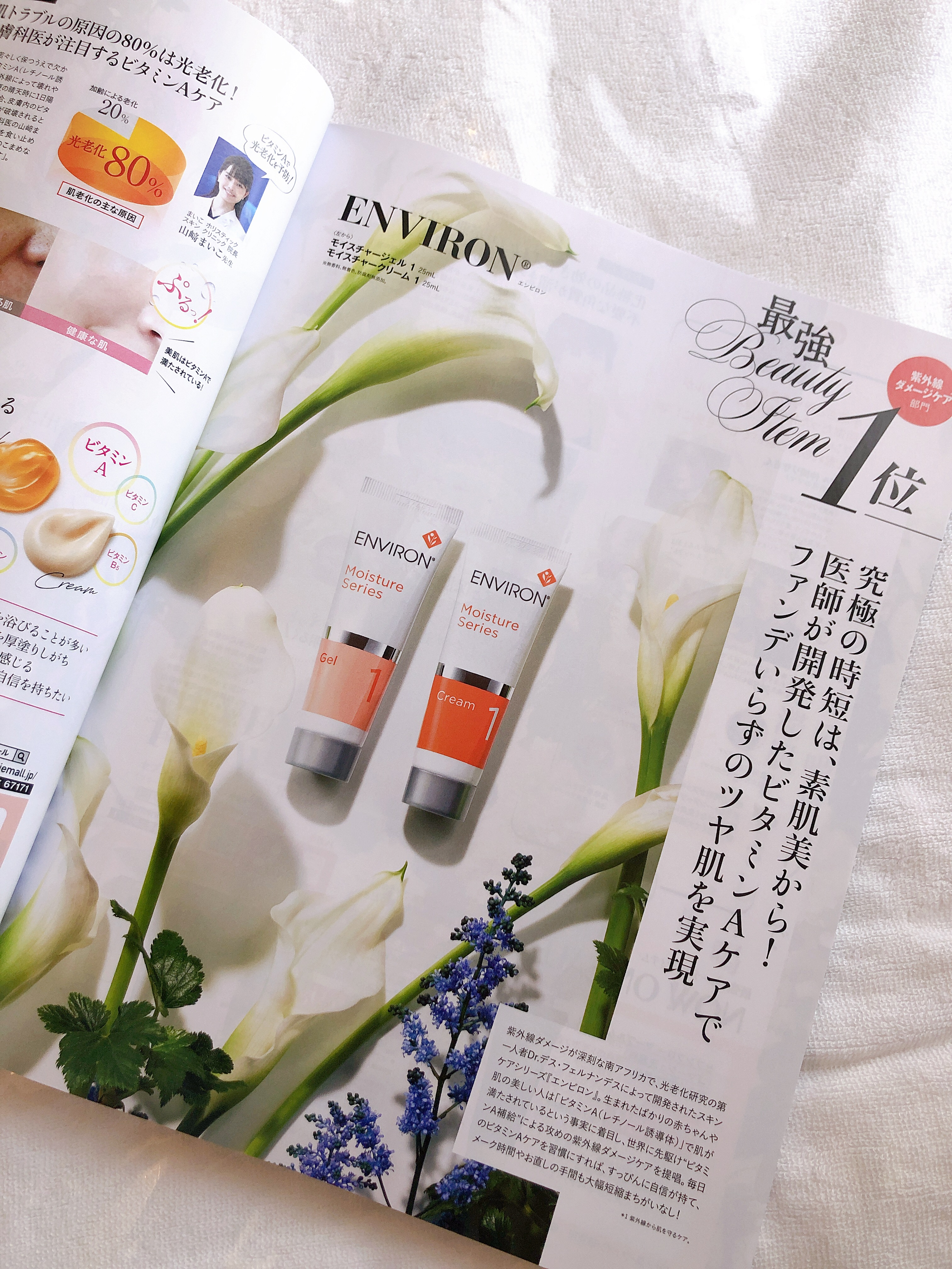 very 7月号に environ♡