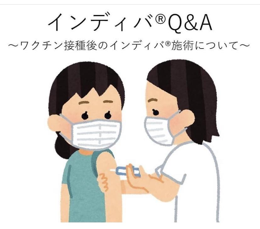 ワクチン接種後のインディバ施術について